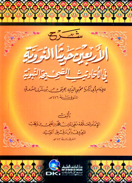 Sharha Forty Hadith Nawawi (شرح الأربعين حديثا النووية (21643)