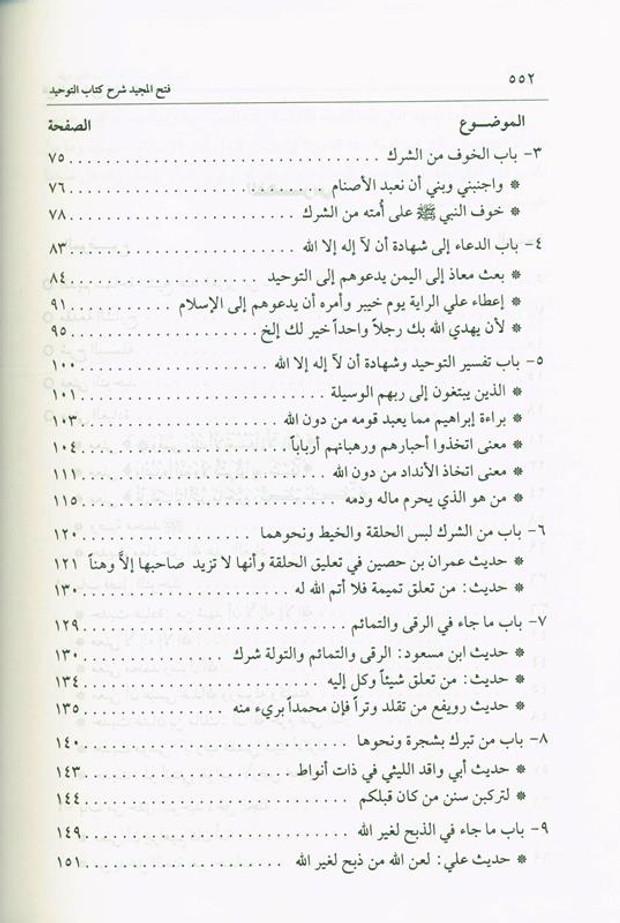 Fath-Ul-Majeed Sharah Kitab At-Tawheed فتح المجید شرح کتاب التوحید (21696)