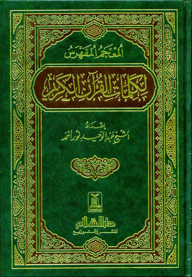 Indexed Dictionary of the Words of the Noble Quran المعجم المفهرس لكلمآت القرآن الكريم (21703)