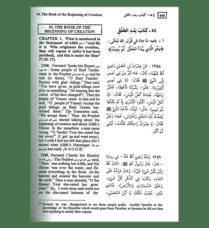 Sahih Al Bukhari : Summarized : Small Size