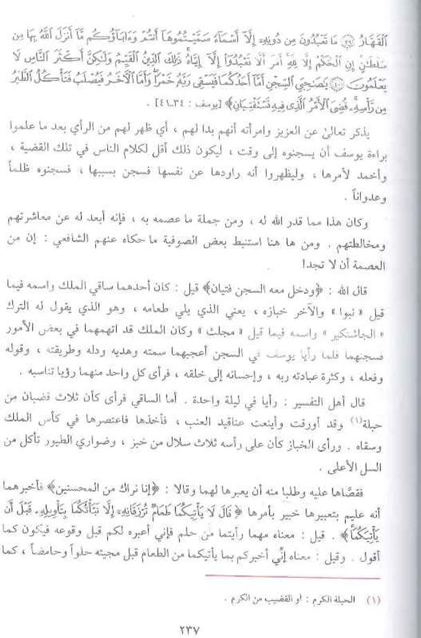 Qasasul Anbiya Lel Imam Ibn Kathir Al Dimashqi, Arabic Only