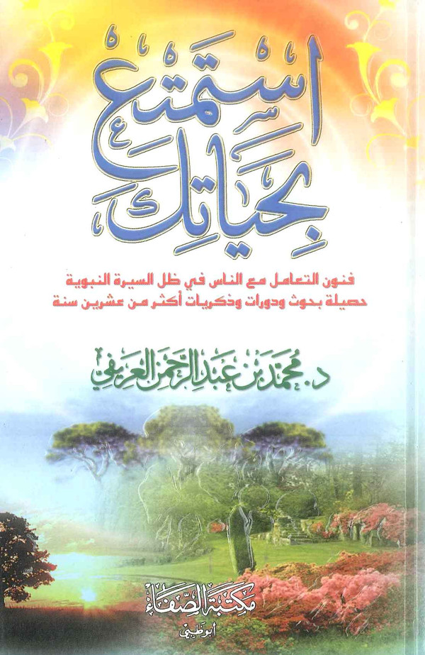 Enjoy Your Life Only (Arabic) By Muhammad Bin Abdur Rehman