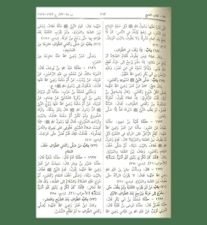 Sahih Al-Bukhari Large Arabic