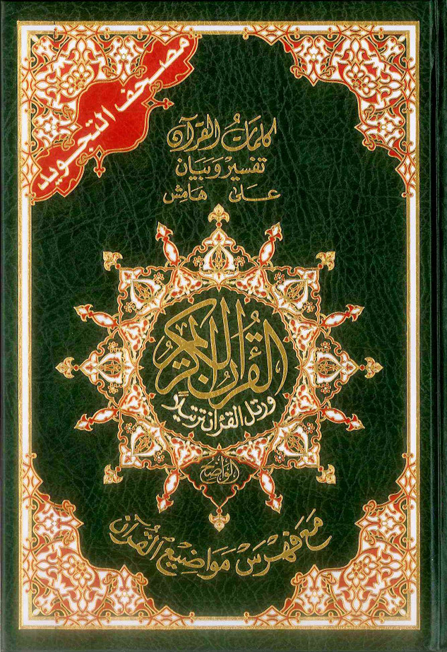 Tajweed Quran - Color coded Arabic only Large 17x24cm DM Delux