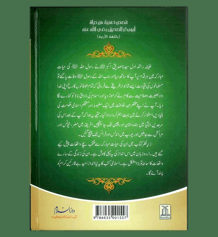 Sayedina Abu Bakr Siddique ki Zindagi kay Sunehray Waqiyat : Urdu