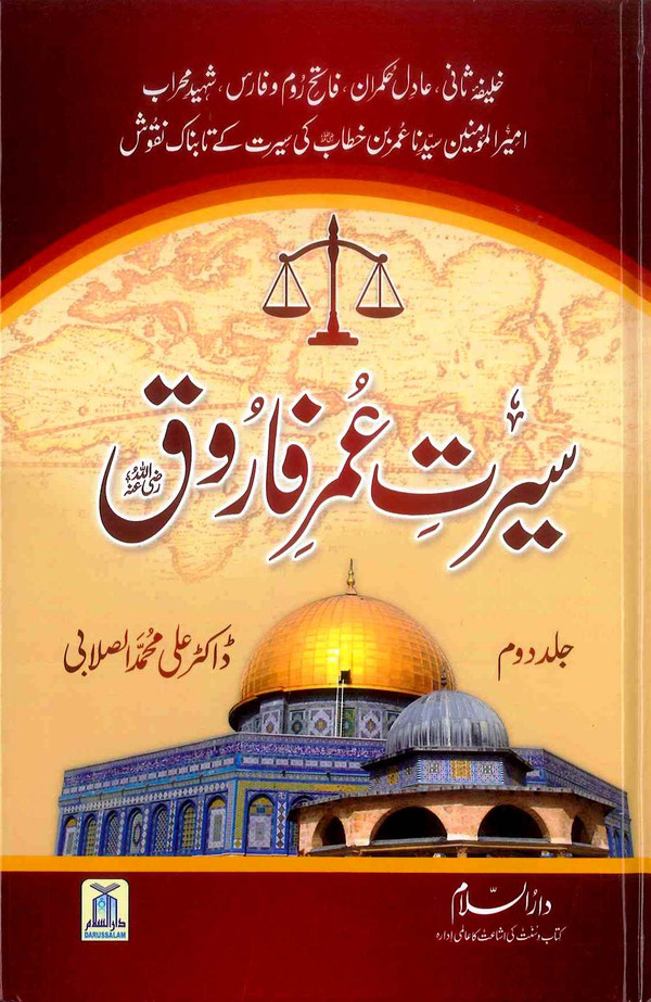 Seerat Umar Farooq (R) (2 Vol. Set)
