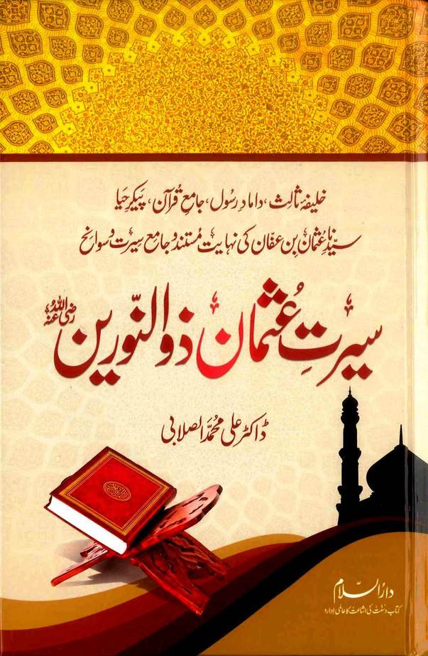 Seerat Uthman Dhun-Noorayn : Urdu / سیرتِ عُثمان ذوالنورین رضِی الله عنه اردو