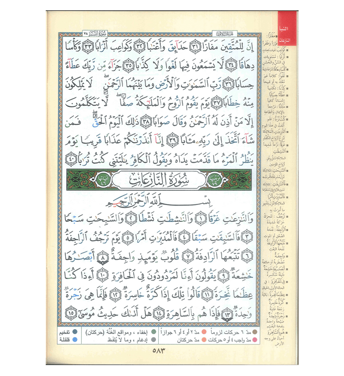 Juz Amma Large  ( Part 30 ) by Darul Marefa