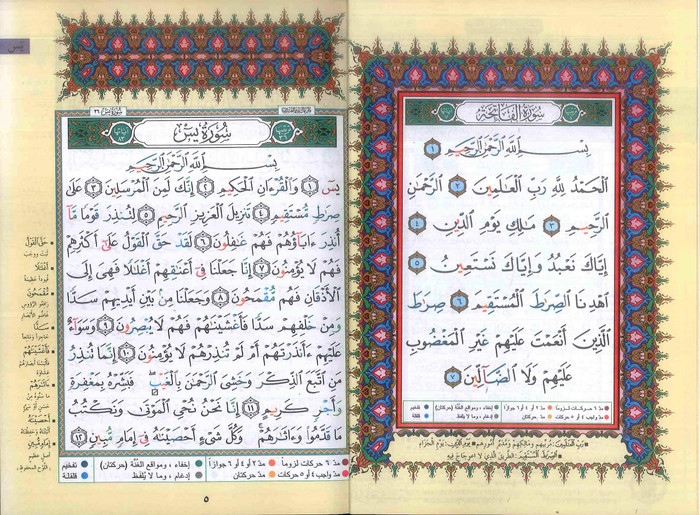 Ruba Yasin Tajweed