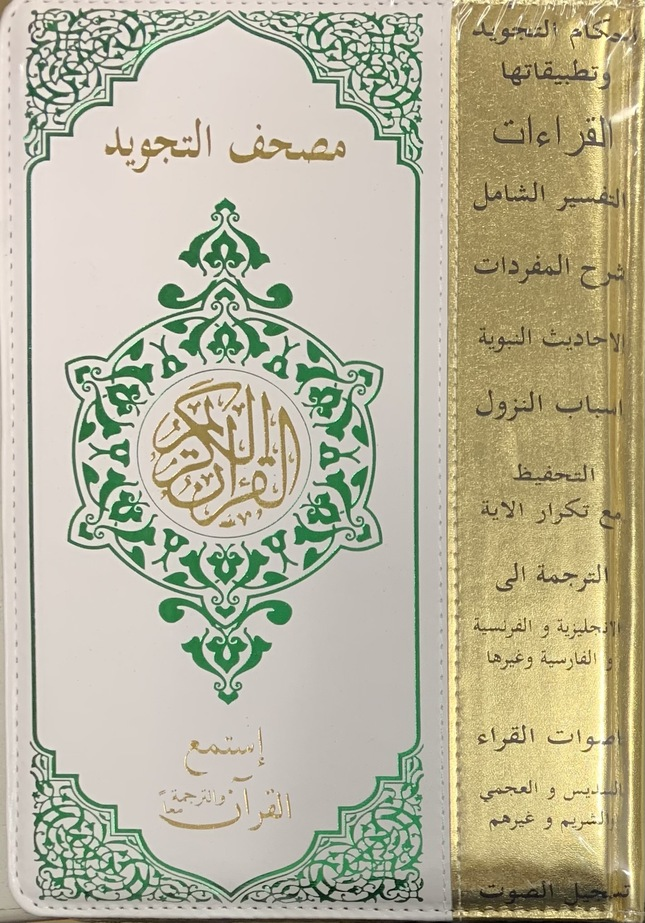 Digital Pen Reader with Tajweed Quran (Uthmani Script) Size 14x20