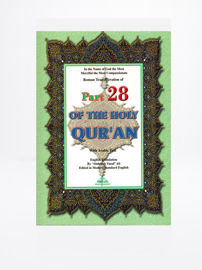 Part 28 of the Holy Quran : Pocket Size