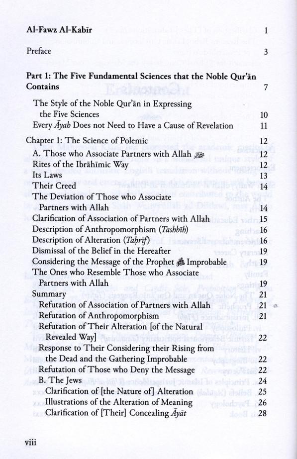 AL-FAWZ AL-KABĪR – THE GREAT VICTORY