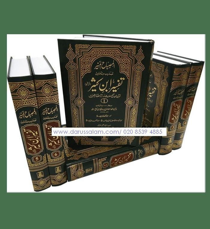 Tafsir Ibn Kathir 6 Volume Full Set (In Urdu)