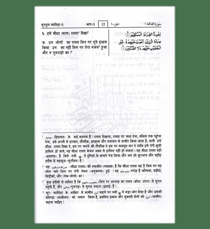 Mukhtasar Tafseer Ahsanul Bayan Hindi Language