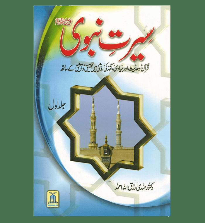 Seerat e Nabwi 2 Volume Set : Urdu / سیرتِ نبوی صلی علیه وآلهِ وسلم اُردو