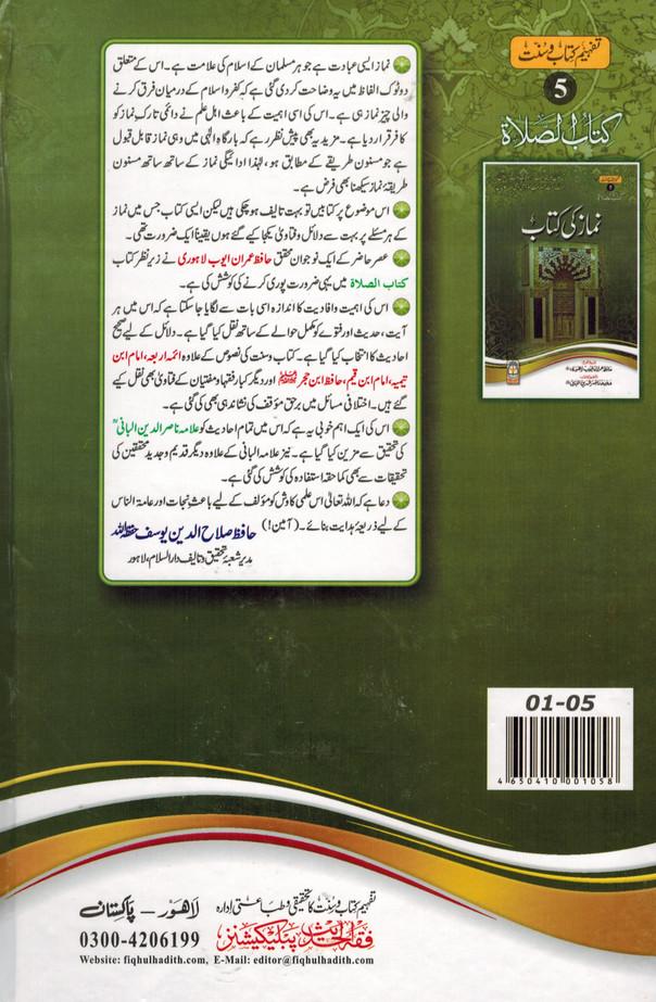 Namaz Ki Kitab : Urdu / نمازکی کتاب اردو