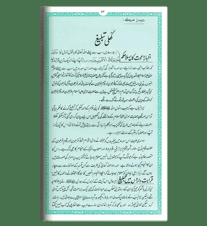 Ar Raheequl Makhtum : Sealed Nectar : Urdu / الرحیق المختوم اردو