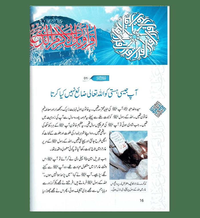 Akhlaq E Nabwi Ke Sunehray Waqiyat : Urdu / اخلاق نبوی صلی الله علیه وآلهِ وسلم کے سنهرے واقعات اردو