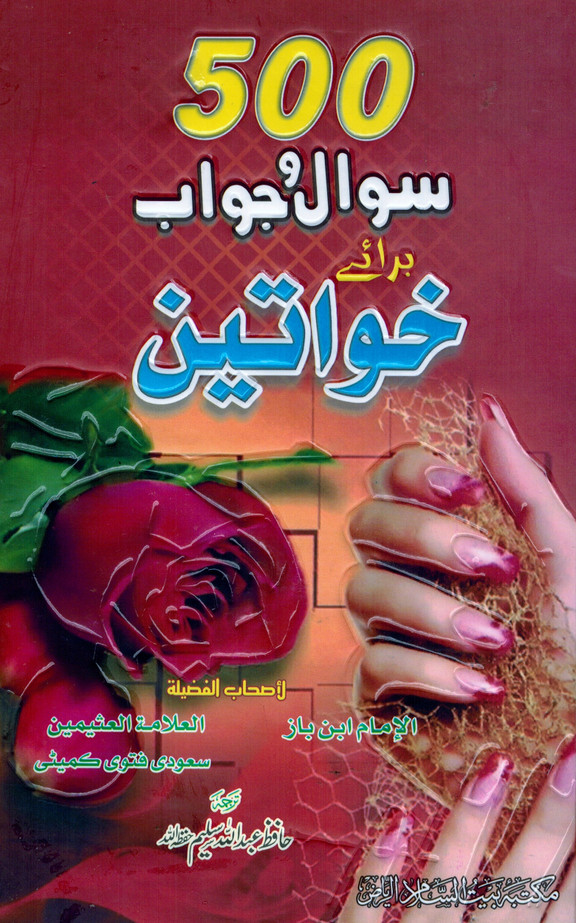 500 Sawal O Jawab Baray Khawateen : Urdu / پانچ سوسوال وجواب براے خواتین اردو