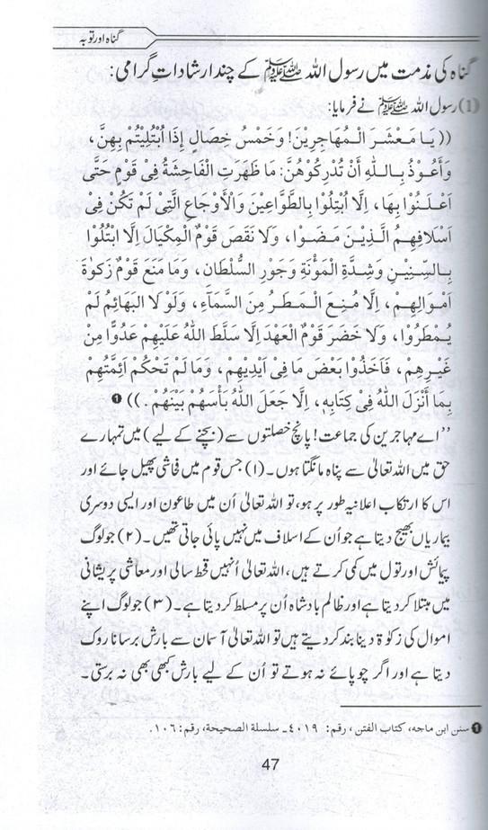 Gunah Aur Tuoba (Sin And Repentance) (Urdu)