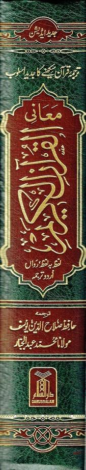 Al Quran Al Kareem Lafz ba Lafz Urdu Tarjuma : Arabic & Urdu