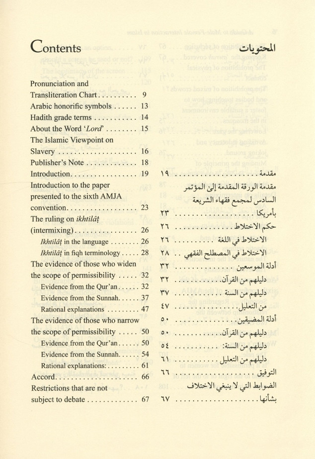 A Guide to Male Female Interaction in Islam