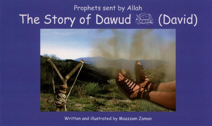 Dawud علیه السلام
