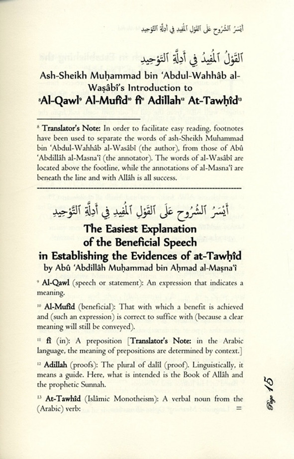 "The Easiest Explanation of Beneficial Speech in Establishing the Evidences of aat-Tawhid ""Al-Qawl Al-Mufeed"""