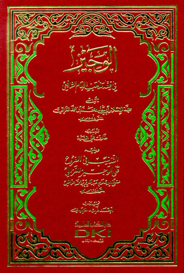 The Brief in the Jurisprudence of the Doctrine of Imam Shafi'i (الوجيز في فقه مذهب) (22864)
