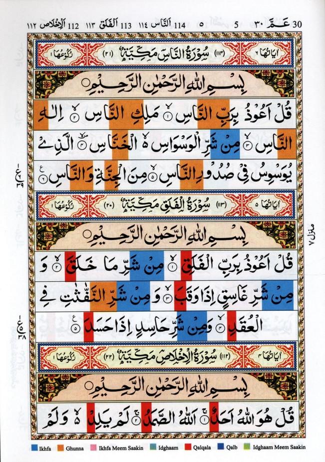 Juz Amma with colour coded Tajweed Rules in English (Persian/Urdu script) AZ
