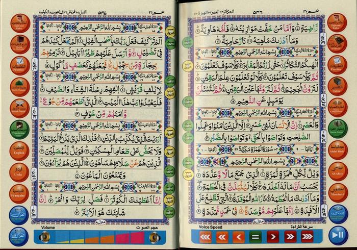 Digital Pen Reader with Tajweed Quran (persian-Urdu-Hindii Script) (Medium size14x19)