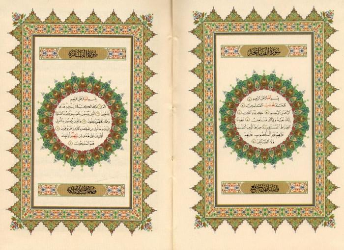 Al Quran Al Kareem - Mushaf Uthmani Beirut Print (Extra Small Size)