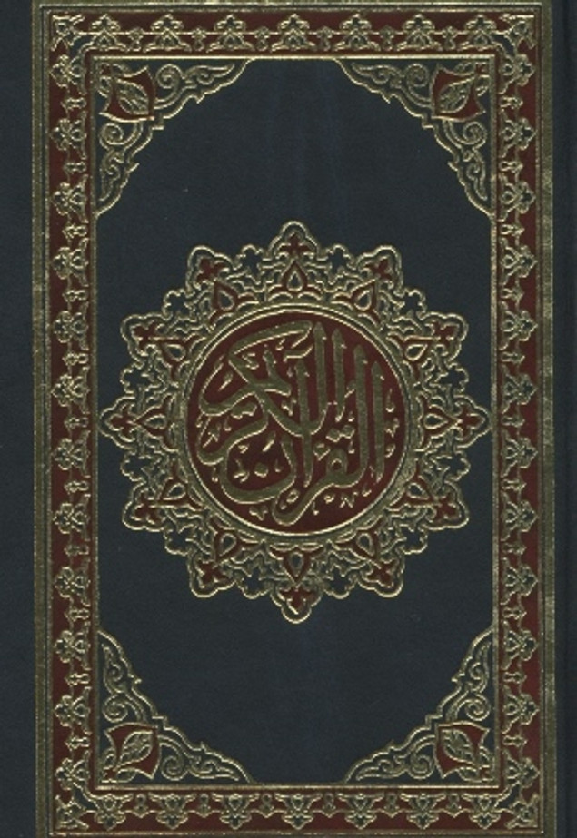 Al Quran Al Kareem - Mushaf Uthmani Beirut Print (Pocket Size)