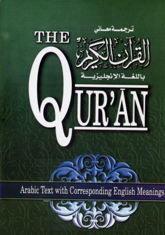 Saheeh International Quran Arabic Text With English Medium Soft Cover