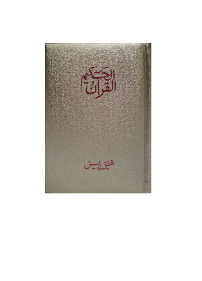 Al Quran Al Hakeem Small - Arabic Only (15 lines with Urdu-Persian-Hindi Script)