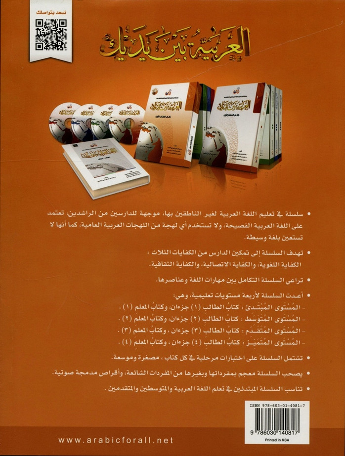 Al-Arabiya Baynah Yadayk - Arabic at Your hand (Level 1,Part 2) with Cd