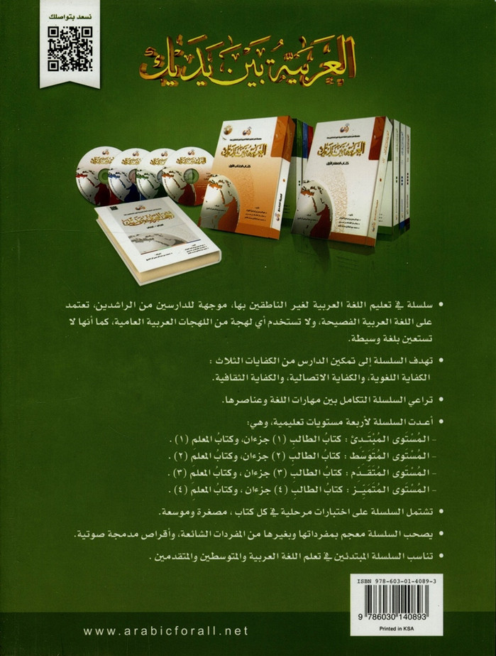 Al-Arabiya Baynah Yadayk - Arabic at Your hand (Level 2, Part 2) with Cd