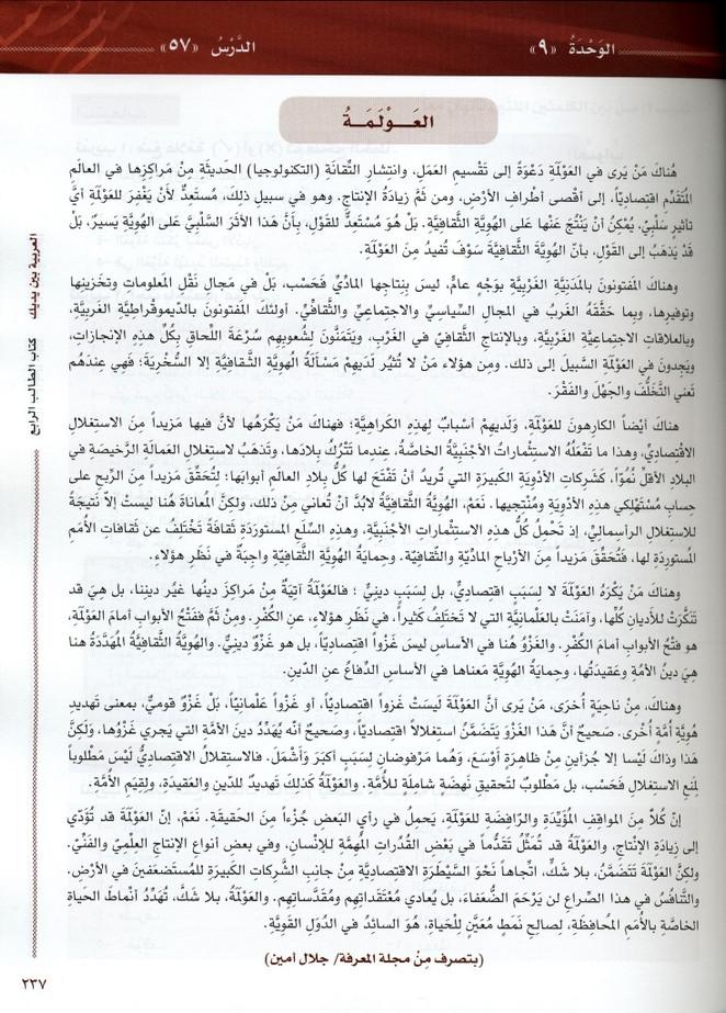 Al-Arabiya Baynah Yadayk - Arabic at Your hand (Level 4, Part 2) with Cd