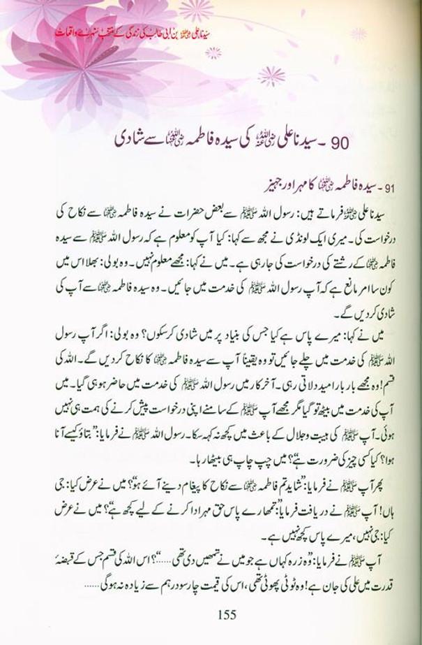 Golden Stories of sayyadna Ali Bin Abi Talibسيدناعلی بن ابی طالب کی زندگی کے سنہرے واقعات