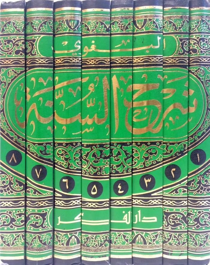 Arabic: Sharh As Sunnah 8 vol set شرح السنة لابي محمد الحسين بن مسعود البغوي ٨ جز