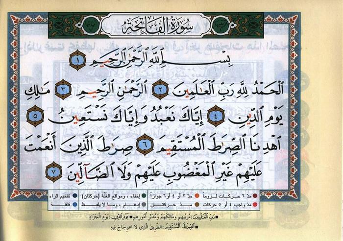 Tajweed Quran 30 Parts Landscape in Leather Case 17x24 cm
