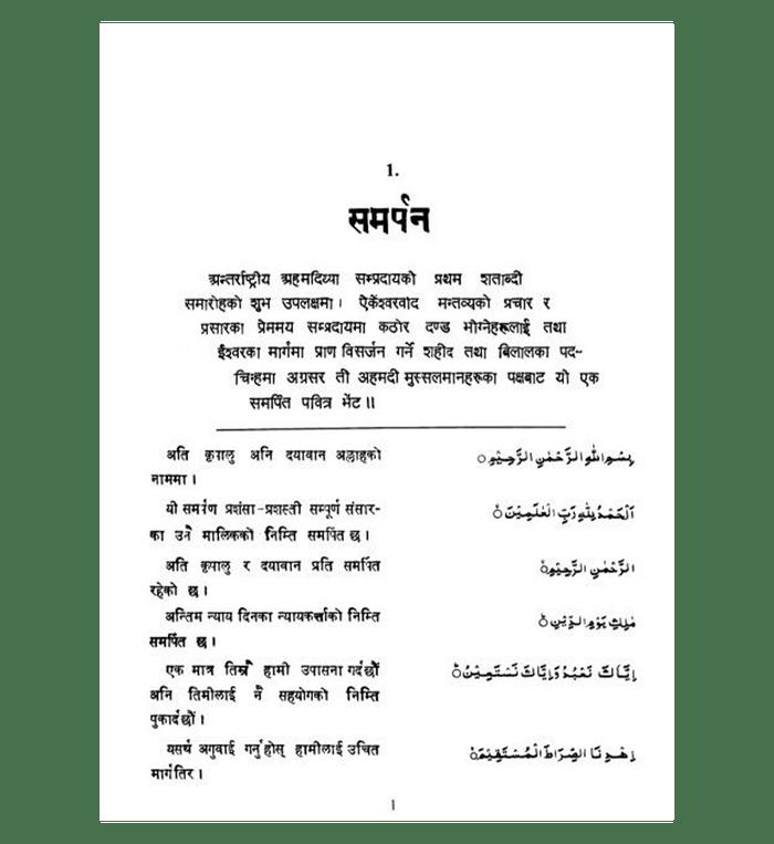 Nepali Quran | Translation in Nepalese