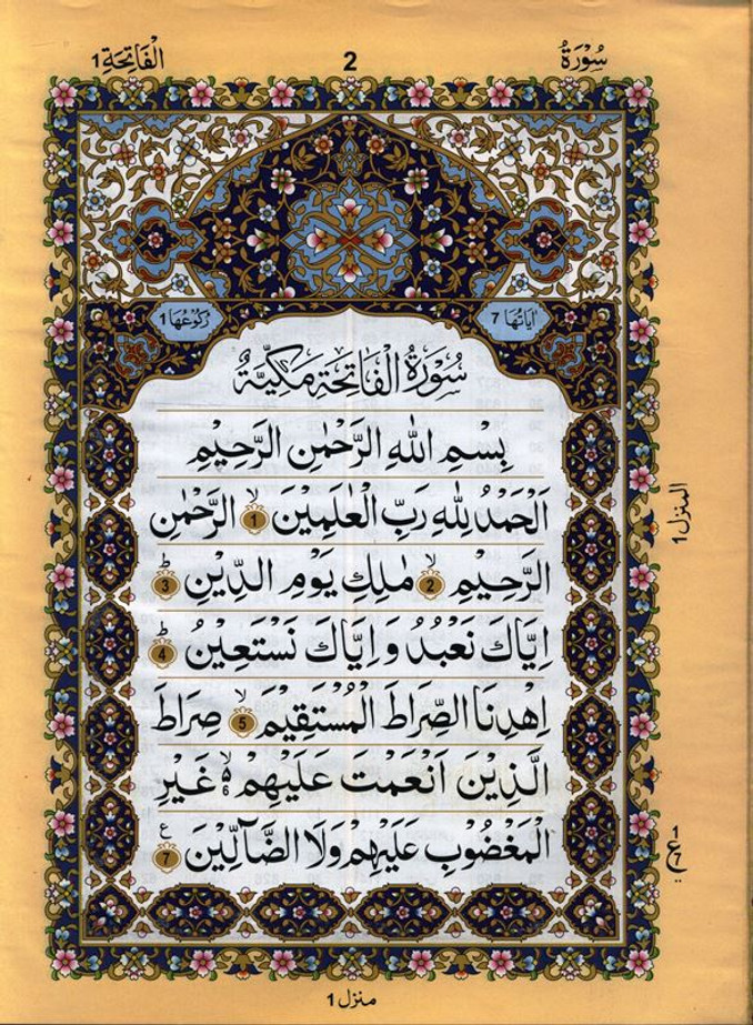 Al Quran Al kareem Arabic only (13 lines with Urdu-Persian-Hindi Script)