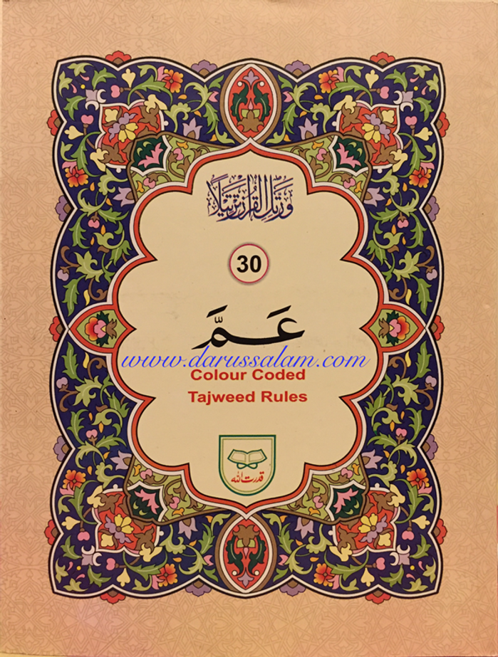 Part 30 (Juz Amma) Colour Coded Tajweed Rules  By Qudratullah