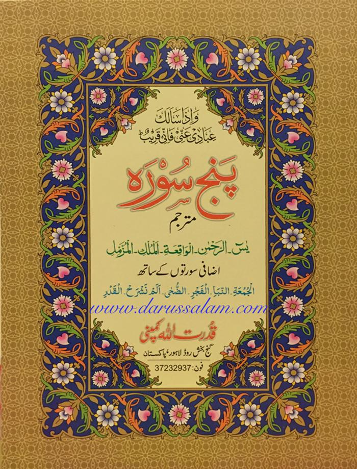 Five Surahs with Translation