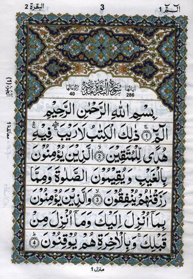 Holy Quran: 30 Juz/Siparah Set -10 Lines (Art Paper)