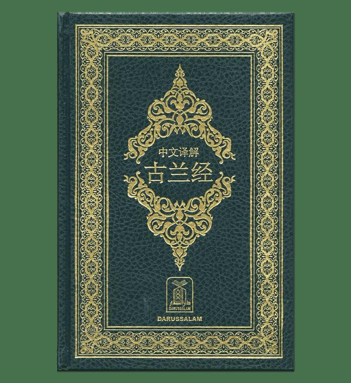 Chinese: Al Quran Al Kareem (Quran with chinese Translation)