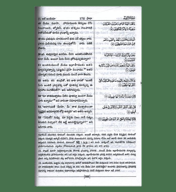 The Noble Quran in Telugu