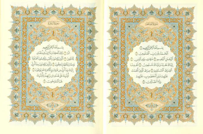 Mushaf Madinah (cream paper) Pocket Plus