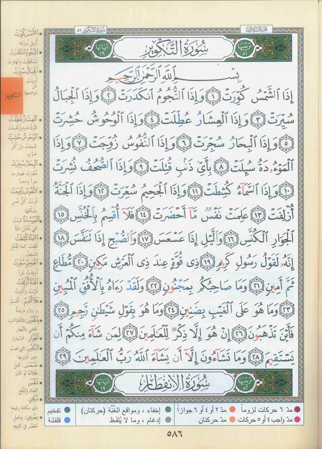 Tajweed Juz Amma Part no. 30 by Darul Marefa
